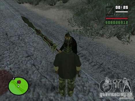 Коготь Белиара для GTA San Andreas второй скриншот