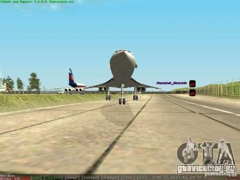 Concorde [FINAL VERSION] для GTA San Andreas вид сзади