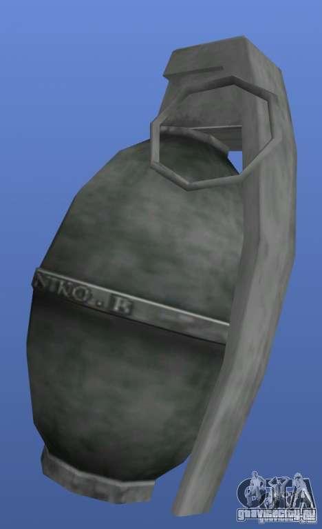 Grenade N.B для GTA 4 третий скриншот