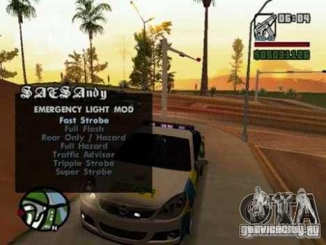 Emergency Lights для GTA San Andreas