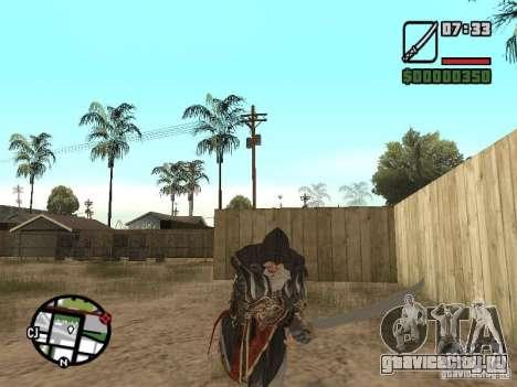 Меч Эцио для GTA San Andreas четвёртый скриншот