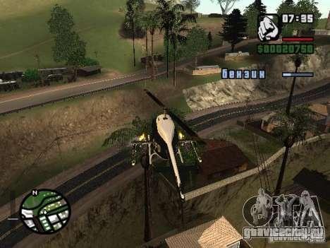 Ставить оружие на любую машину для GTA San Andreas третий скриншот