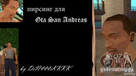 Пирсинг мод + белый CJ для GTA San Andreas