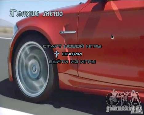 Фоновое видео в меню для GTA San Andreas