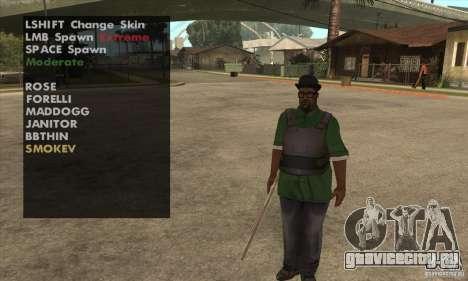 Skin Selector v2.1 для GTA San Andreas четвёртый скриншот