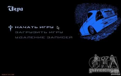 Меню из игры GTA Nogaystan для GTA San Andreas третий скриншот