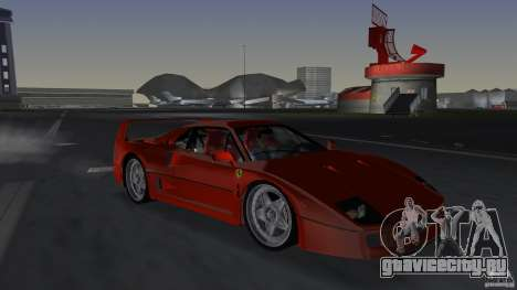 Ferrari F40 для GTA Vice City