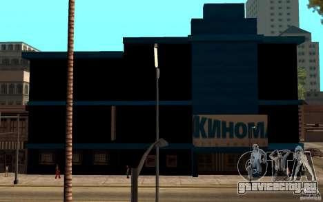Кинотеатр Киномакс. для GTA San Andreas