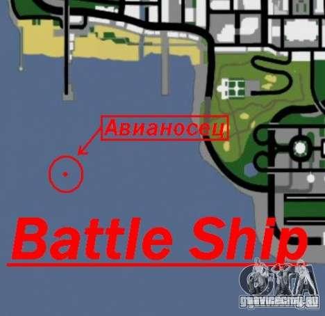 Battle Ship для GTA San Andreas пятый скриншот