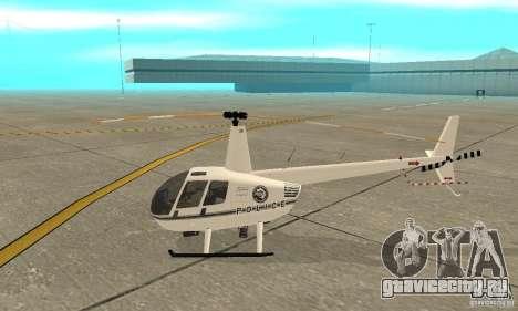 Robinson R44 Raven II NC 1.0 Белый для GTA San Andreas вид сзади слева