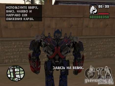 Optimus Prime для GTA San Andreas пятый скриншот
