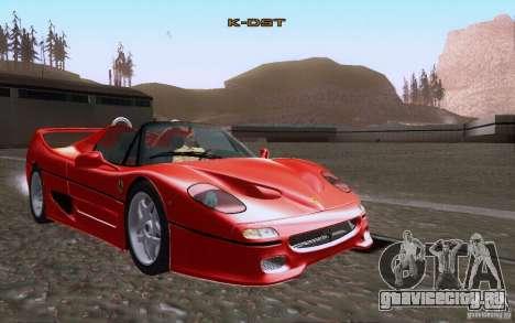 Ferrari F50 v1.0.0 1995 для GTA San Andreas вид сбоку