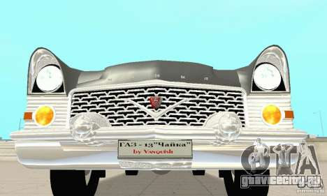 ГАЗ 13 Чайка v2.0 для GTA San Andreas вид сверху