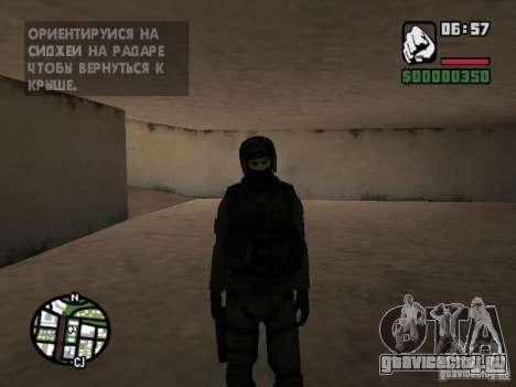 Umbrella soldier для GTA San Andreas