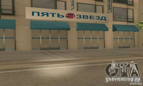 Пять Звёзд и Запчасть Сервис для GTA San Andreas четвёртый скриншот