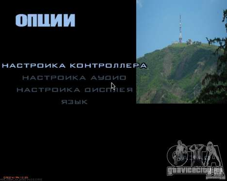 Загрузочные экраны Пятигорск для GTA San Andreas пятый скриншот