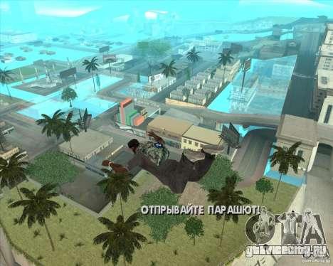 Парашют Rockstar (камуфляж) для GTA San Andreas второй скриншот