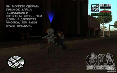 Rainbow Dash Skin для GTA San Andreas второй скриншот