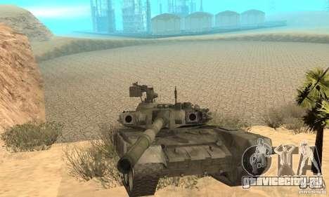 Танк Т-90 Владимир для GTA San Andreas