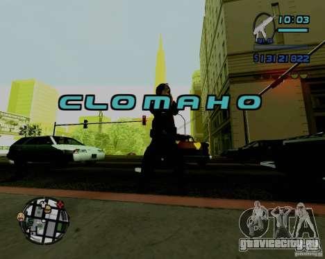 Not ENB для GTA San Andreas девятый скриншот