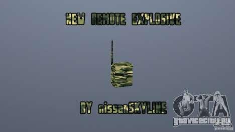 Новая взрывчатка для GTA San Andreas