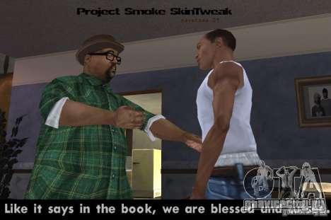 Ретекстуризация персонажей для GTA San Andreas второй скриншот