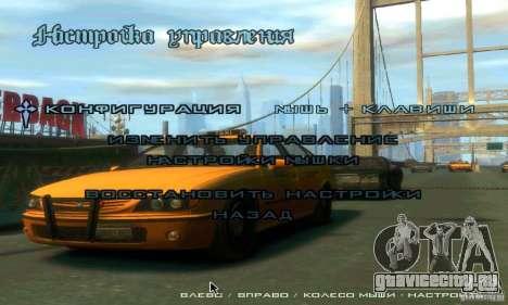 Меню в стиле GTA 4 для GTA San Andreas четвёртый скриншот