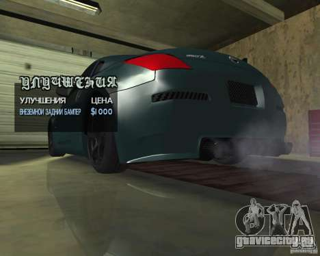 Nissan 350Z Tunable для GTA San Andreas вид сбоку