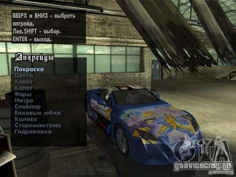 Lexus LFA Custom для GTA San Andreas вид сбоку