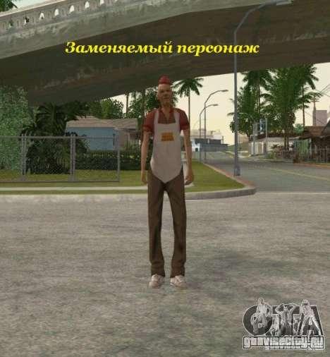 Группировка Наёмники из сталкера для GTA San Andreas восьмой скриншот