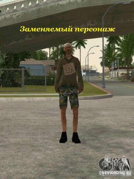 Группировка Наёмники из сталкера для GTA San Andreas двенадцатый скриншот