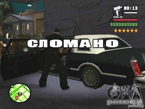 Реальный арест для GTA San Andreas четвёртый скриншот