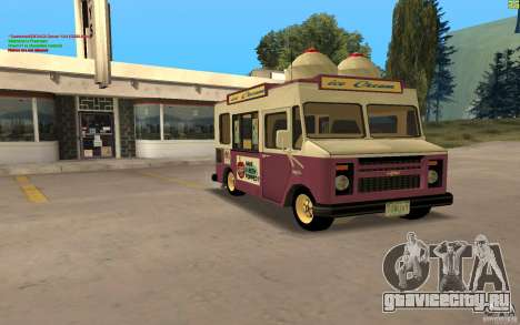 Chevrolet Forvard Control 20 Ice Cream для GTA San Andreas