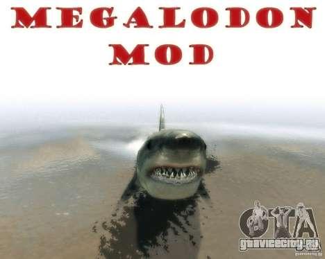 Megalodon для GTA 4