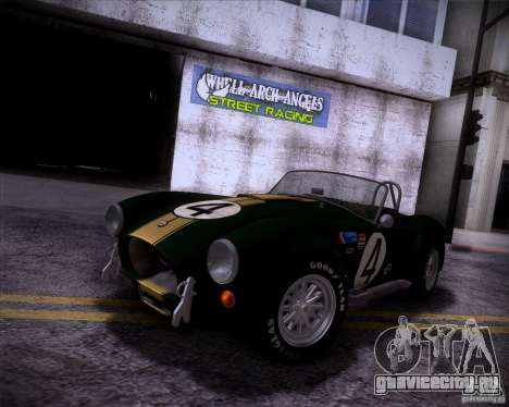 Shelby Cobra 427 Full Tunable для GTA San Andreas вид изнутри