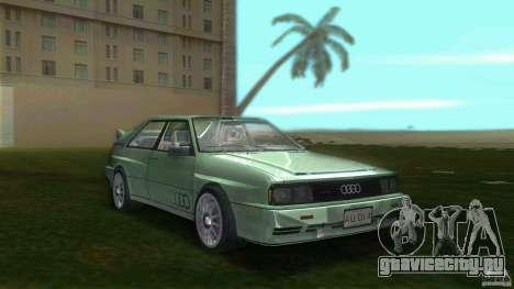 Audi Quattro для GTA Vice City