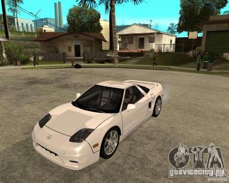 Acura/Honda NSX для GTA San Andreas