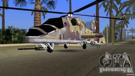 Mi-24 HindB для GTA Vice City вид сзади