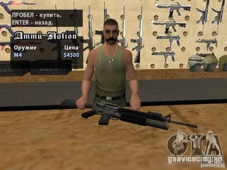 M16 с подствольным гранатомётом M203 для GTA San Andreas
