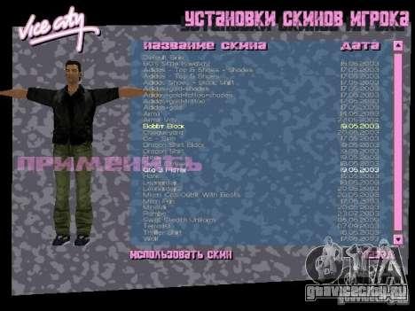 Пак скинов для Томми для GTA Vice City шестой скриншот