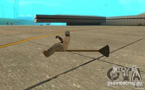 Flying Broom для GTA San Andreas вид сзади слева