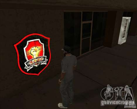 Graffiti stalkers для GTA San Andreas