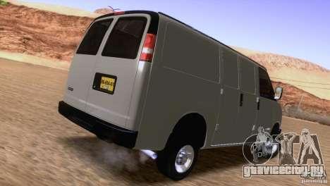 Chevrolet Savana 3500 Cargo Van для GTA San Andreas вид справа