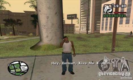 Gun Seller для GTA San Andreas