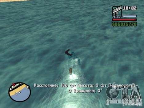 Overdose effects V1.3 для GTA San Andreas двенадцатый скриншот