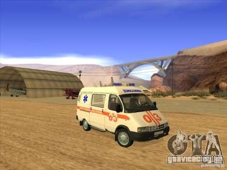 ГАЗ 22172 Скорая помощь для GTA San Andreas вид справа