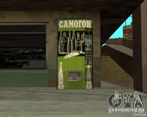 Автомат с самогоном для GTA San Andreas