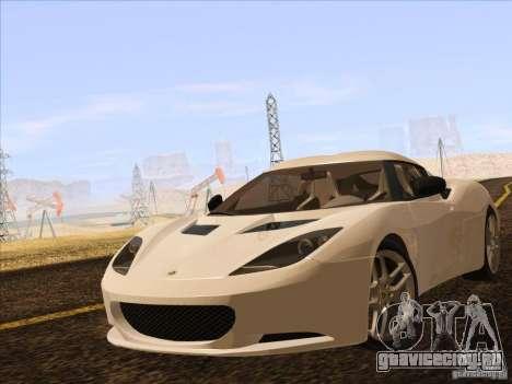 Lotus Evora для GTA San Andreas