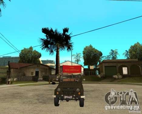 УАЗ 469 Парадный для GTA San Andreas вид сзади