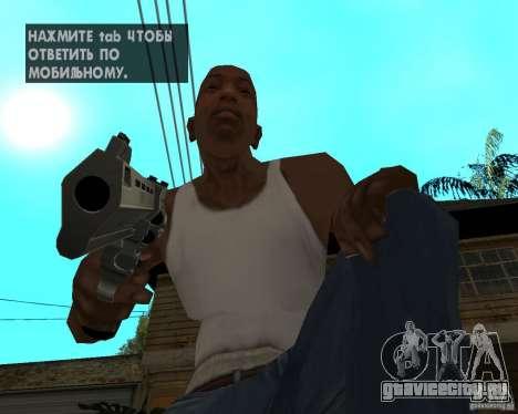 магнум 35.7 для GTA San Andreas третий скриншот